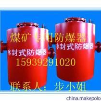 水封式防爆器供應總代直銷