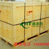東莞橫瀝木箱包裝公司提出口打包,橫瀝專業木箱包裝廠家