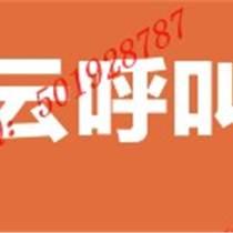 廣州其他Y3云呼系統供應價格實惠