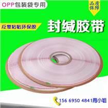 PE3mm封緘膠帶 包裝自粘膠貼