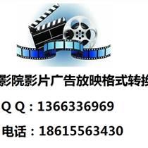 专业制作电影院广告放映格式转码