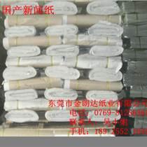 東莞產品名稱:國產新聞紙
