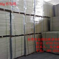 東莞產品名稱:供應書寫紙批發