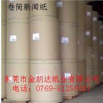 47g新聞紙批發供應廠家直銷