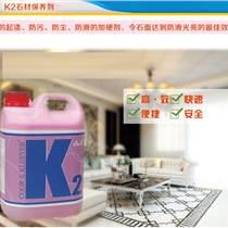 進口K2K3大理石防滑上光液體拋光翻新專用護理保養晶面劑
