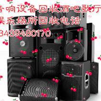 北京音響回收酒吧音響設備回收歌廳音響回收企業