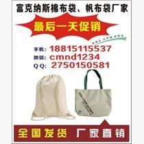浙江帆布袋袋子定做,杭州定做棉布袋,义乌帆布袋厂家【活动促销最后一天】