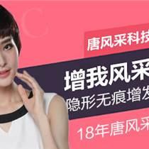 广州假发小编有什么方法有助于头发的保湿
