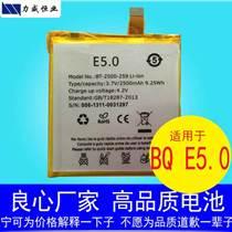 深圳力威恒业手机电池供应厂家直销E5.0/0759/0858/0760