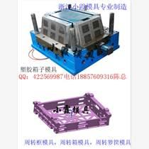 注射模长方形周转卡板箱注塑模具