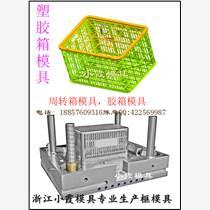 專做周轉卡板箱模具 中空箱模具 收納箱模具浙江模具