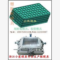 找方箱模具 汽配物流箱模具 折叠箱模具台州模具