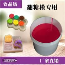 手工皂模具翻模专用加成型液体硅胶,FDA认证食品级硅胶