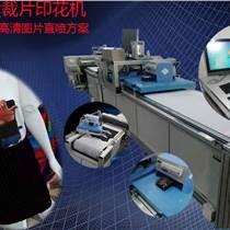 數碼直噴印花機 數碼直印設備