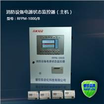 消防設備電源監控系統 消防設備電源狀態監控傳感器