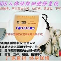 酸堿平生物電滲吸按摩器DDS人體經絡細胞修復儀
