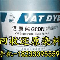 南京回收還原染料行業領先