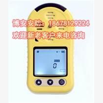 便攜式丙烯腈氣體檢測報警儀  丙烯腈檢測儀價格
