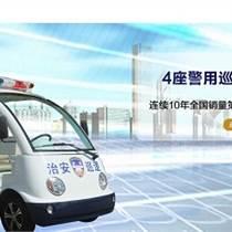 重慶4人座電動巡邏車供應廠家直銷