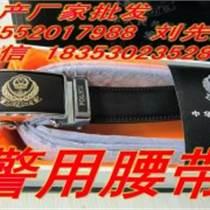 菏泽尖盾铁路警察腰带国标图纸供应厂家直销