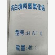 淄博東煜圣-10氫氧化鋁生產廠家直銷