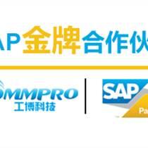 深圳SAP ERP软件供应商 首推工博科技 深圳SAP金牌代理商