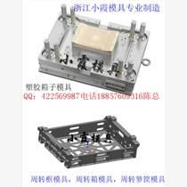 中國做模具PP儲物盒模具 塑料箱模具 周轉箱模具