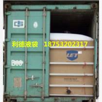 國內糖蜜物流安全運輸新方式-利德集裝箱液袋