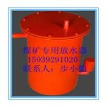 礦用負壓氣閥式放水器銷售安全可靠