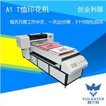 普蘭特服裝印花打印機