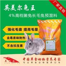 通州區英美爾小兔子飼料多少錢一噸供應廠家直銷