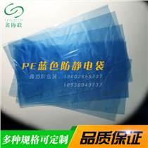 龍崗廠家專業生產PE袋 PE防靜電袋 藍色防靜電平口袋 電子產品包裝袋 塑料袋