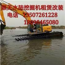 鄂州水陆两用挖掘机租赁改装高清图河道清淤挖掘机出租###详情