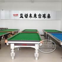 天津台球桌厂家直销 益动未来 性价比最高的台球桌
