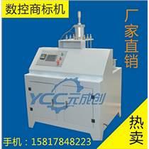 數控商標燙印機 木制品商標印制機械  元成創數控烙印機