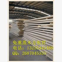 出口包装箱用免熏蒸木方13255445488