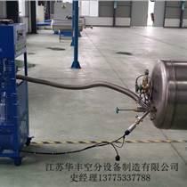 LNG快易冷夾層抽真空設備