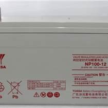 湯淺蓄電池NP100-12長春代理商報價/規格