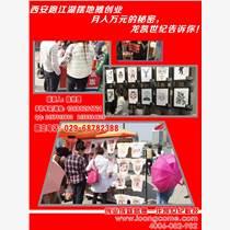 西安衣服印照片创业好项目—西安流动摆摊项目