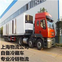 上海到深圳冷链物流   专业零担运输