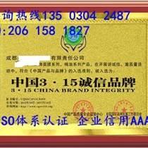 到哪申请中国315诚信企业