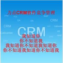 新余CRM管理系统|力点CRM管理系统竞争管理
