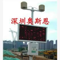 深圳工地揚塵噪聲監測設備供應廠家直銷配云平臺手機APP大屏幕顯示