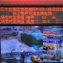 杭州拆迁工地扬尘污染噪声视频实时远程监控系统哪家比较好