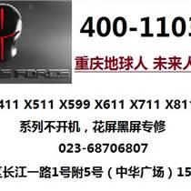 重庆南岸区地球人未来人类笔记本电脑死机维修点