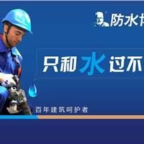 上海防水博士地下室堵漏供应