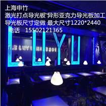 上海导光板厂家 亚克力激光打点导光板加工