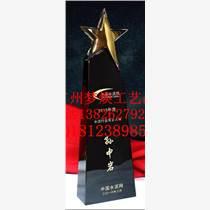 水晶獎牌獎杯優秀員工獎現貨獎杯公司紀念品禮品水晶紀念品獎杯