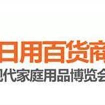 2017上海日用百貨展