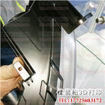 供應廣州工業級3D打印服務手板 佳易柏樹脂3D打印樣板模型